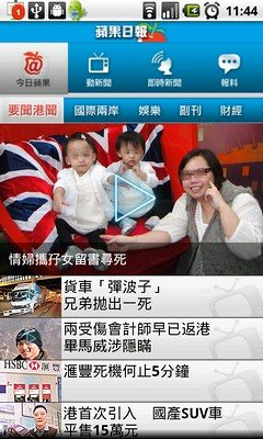 香港 蘋果日報 Android App